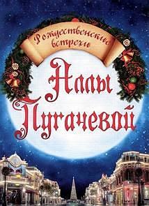 Рождественские встречи Аллы Пугачевой 2014 (2014)