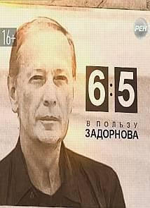 Человек-неформат, или 6:5 в пользу Задорнова (2014)