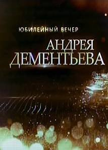Юбилейный концерт Андрея Дементьева (2014)