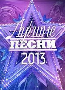 Концерт Лучшие песни 2013 (1.01.2013)