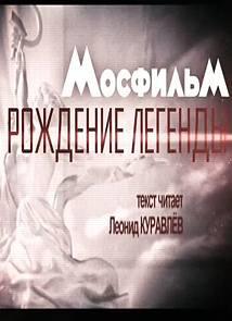 Мосфильм - Рождение легенды (26.01.2014)