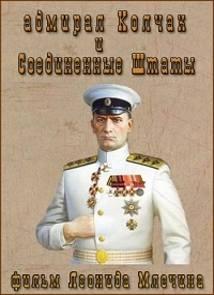 Адмирал Колчак и Соединенные Штаты (28.01.2014)