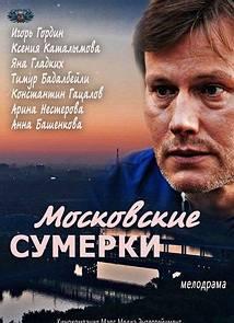Московские сумерки (2012)