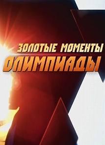 Золотые моменты Олимпиады (23.02.2014)