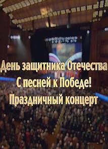 С песней к победе - Праздничный концерт в Кремле (23.02.2014)