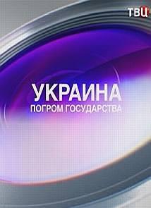 Украина. Погром государства (24.02.2014)
