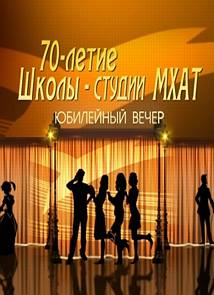 Юбилейный вечер к 70-летию школы-студии МХАТ (1.02.2014)