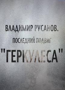 Владимир Русанов - Последний подвиг Геркулеса (27.02.2014)