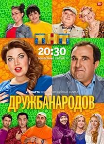 Ситком Дружба народов (2014)