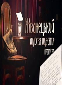 Жванецкий - Одиссея одессита (8.03.2014)