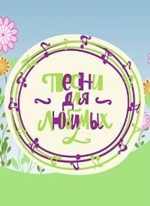 Песни для любимых. Праздничный концерт (8.03.2014)