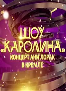 Шоу Каролина. Концерт Ани Лорак в Кремле (8.03.2014)
