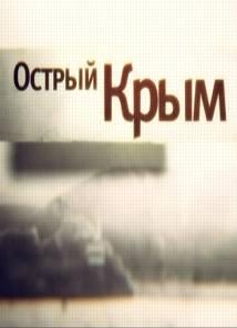 Острый Крым (1.03.2014)