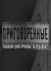 Приговоренные. Капкан для группы Альфа (10.03.2014)