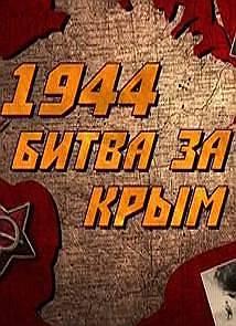 1944. Битва за Крым (8.04.2014)