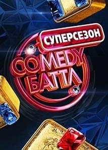 Comedy Баттл (38 выпуск) / 26.12.2014