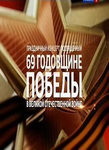 Концерт 69-й годовщины Победы (7.05.2014)