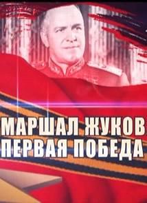 Маршал Жуков. Первая победа  (7.05.2014)