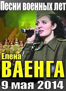 Елена Ваенга - Песни военных лет (8.05.2014)