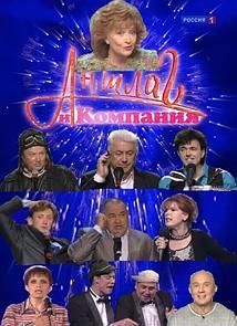 Аншлаг и Компания (27.09.2014) / Россия