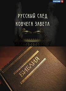 Русский след Ковчега завета (2014)