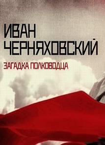 Иван Черняховский. Загадка полководца (21.05.2014)