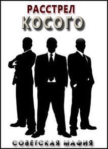 Советские мафии. Расстрел Косого (2014)