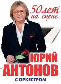 Юрия Антонова (2.05.2014)