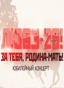 Любэ-25! За тебя родина мать! (12.06.2014)