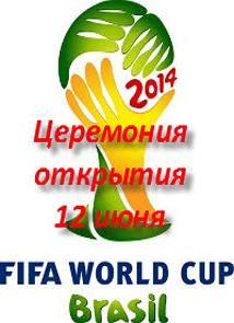 Церемония открытия чемпионата мира по футболу (12.06.2014)