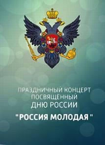 Концерт Россия молодая (12.06.2014)