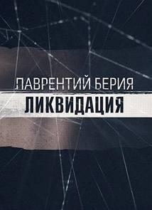 Лаврентий Берия. Ликвидация (4.06.2014)