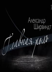 Александр Ширвиндт. Главная роль (19.07.2014)