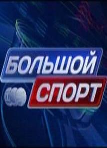 Большой спорт (21.07.2014) / Россия 2