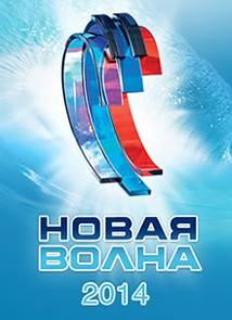 Концерт Новая волна-2014 / Юрмала. Латвия