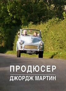 Продюсер Джордж Мартин (2014)