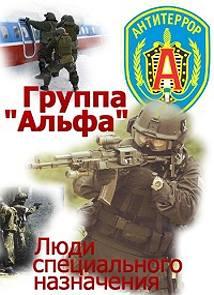 Группа Альфа - Люди специального назначения (2014)