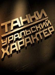 Танки - Уральский характер (30.07.2014)
