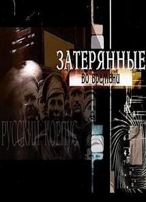 Русский корпус - Затерянные во времени (31.07.2014)