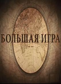 Большая игра (6.07.2014) / Россия