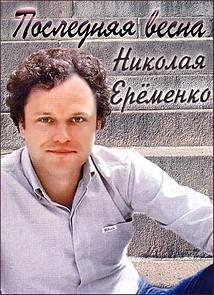 Последняя весна Николая Ерёменко (2014)