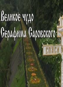 Великое чудо Серафима Саровского (2014)