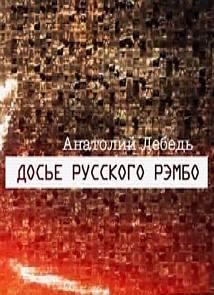 Анатолий Лебедь. Досье русского Рэмбо (2014)