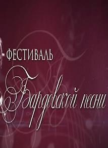 Фестиваль бардовской песни (23.08.2014) / Первый канал
