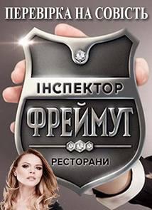 Инспектор Фреймут (2015)