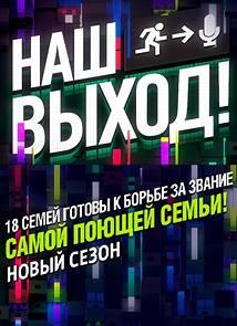 Наш выход - 2 сезон (5 выпуск) / 12.10.2014 / Россия