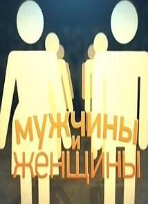 Мужчины и женщины. Концерт Михаила Задорнова / 2014