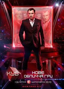 Куб (5 выпуск) / 2014 / Украина, СТБ