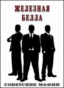 Советские мафии. Железная Белла (8.10.2014)