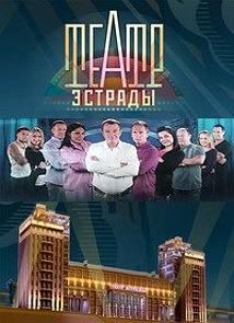 Театр эстрады (9 выпуск) / 31.01.2015